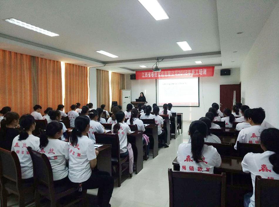 春丝公司2018年新员工培训